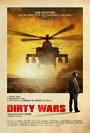 Cartel de Guerras sucias