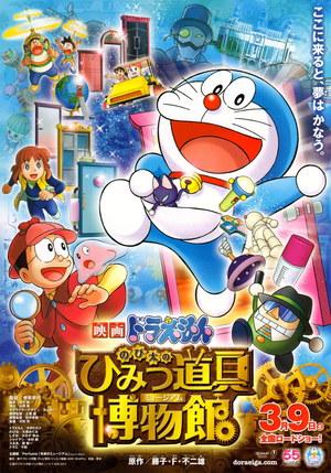 Póster de Doraemon y Nobita Holmes en el misterioso museo del futuro