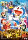 Cartel de Doraemon y Nobita Holmes en el misterioso museo del futuro
