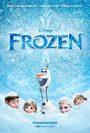 Cartel de Frozen: El reino del hielo
