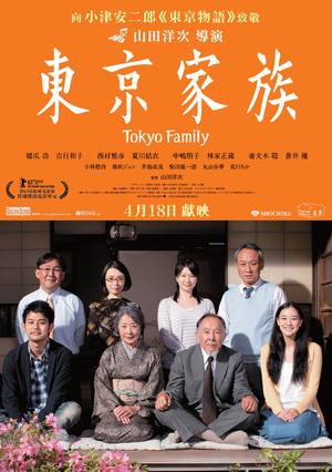 Póster de Una familia de Tokio
