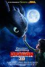 Cartel de Cómo entrenar a tu dragón