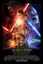 Cartel de Star Wars: El despertar de la fuerza